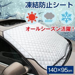 フロントガラスカバー 車用サンシェード 凍結防止シート 雪対策 霜よけ 防塵 日焼け防止 遮光断熱 ...