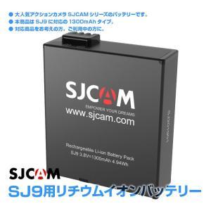 SJCAM 純正 アクションカメラ リチウムイオン バッテリー SJ9 Max SJ9 Strike...