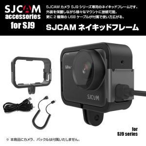 SJCAM SJ9シリーズ用 ネイキッド フレーム 保護 SJ9 Max SJ9 Strike アク...
