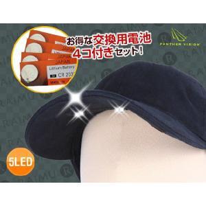 ☆交換用電池付きセット☆パンサー・ビジョン LEDライト帽子・キャップ(明るさ抜群!)ブラック|raimudirect