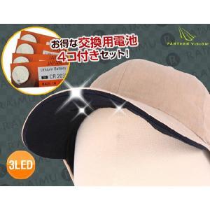 ☆交換用電池付きセット☆パンサー・ビジョン LEDライト帽子・キャップ(ラッシュ)※ベージュ|raimudirect