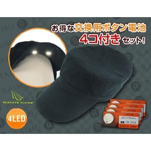☆交換用電池付きセット☆パンサー・ビジョン LEDライト帽子・キャップ(ワークキャップ)|raimudirect