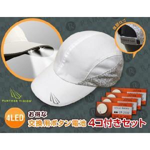 ☆交換用電池付きセット☆パンサー・ビジョン LEDライト帽子・キャップ(女性用) ※ホワイト|raimudirect