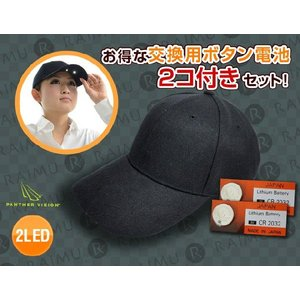 ☆交換用電池付きセット☆パンサー・ビジョン LEDライト帽子・キャップ(プロモ2)※ブラック|raimudirect