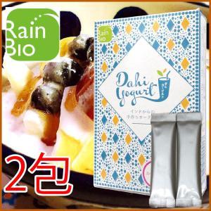 ダヒ ヨーグルト 種菌 2包 送料無料 (カスピ海 ヨーグルト ケフィア ヨーグルトメーカー OK) 豆乳 ヨーグルト ギリシャヨーグルト ラッシー に最適