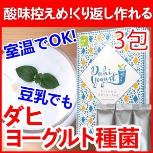 ダヒ ヨーグルト種菌 3包 (カスピ海 ヨーグルト ケフィア メーカー OK) 豆乳 ヨーグルト 水切り ラッシー にも最適【メール便】
