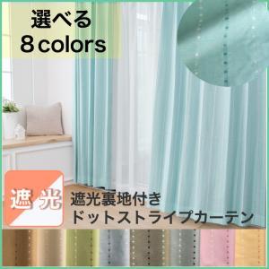 遮光裏地付ドットストライプカーテン(幅100×丈...の商品画像