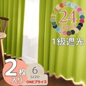 ソリッド1級遮光カーテン 2枚組の写真
