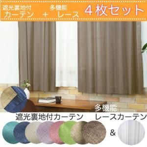 遮光裏地付杢調カーテン&UVカット・見えにくい・遮熱...
