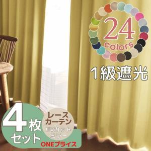 ソリッド1級遮光カーテン&UVカットレースカーテン4枚セット(12色)【幅100×丈110,135,150,178,185,200cm】の写真