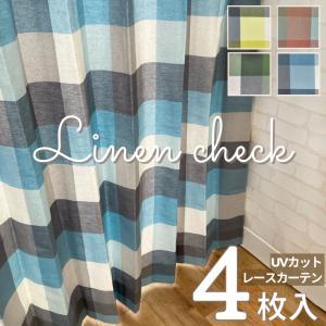 リネン調ナチュラルチェックカーテン&UVカットミラーレースカーテン4枚セット【幅100×丈1...