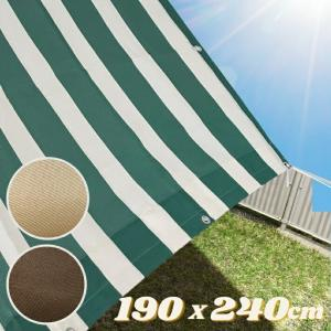 サンシェード 190×240cm 日よけ 遮光 断熱 撥水 UVカット ベランダ 庭 おしゃれ
