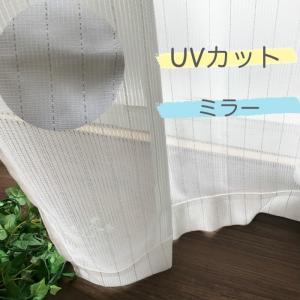 UVカット・ミラー ラインレースカーテン【幅100×丈108...
