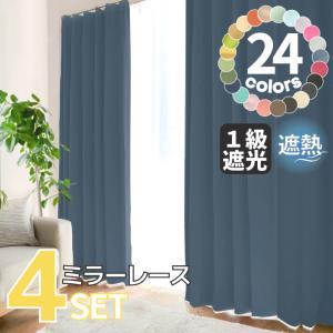 ソリッド1級遮光カーテン & レースカーテン4枚セット 【幅100×丈110,135,150...