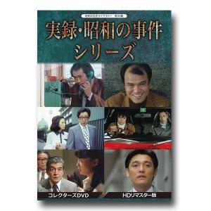 昭和の犯罪史上に刻まれた大事件を映像化した数々のテレビドラマの中から、選りすぐりの6作品を収録して...