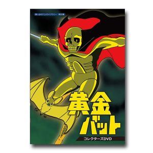 カラーアニメーション黎明期を代表するヒーローアニメシリーズの伝説的な作品が、コンパクトなパッケージと...