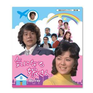 気になる嫁さん Blu-ray 昭和の名作ライブラリー 第64集【レビューを書いて選べるおまけ付き】
