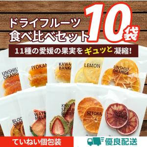 ドライフルーツ 食べ比べ11種セット 送料無料 980円 おやつやおつまみにもぴったり 低価格でこの...