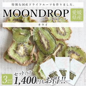 3個セット MOONDROP キウイフルーツ ムーンドロップ ドライフルーツ 愛媛県産 柑橘