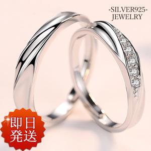 ペアリング 指輪 ダイヤ ウエーブ 波型 贅沢5粒 サイズフリー シルバー925 プラチナ仕上げ C...