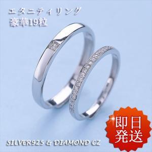 指輪 ペアリング ダイヤ  エタニティリング フリーサイズ 豪華19粒 シンプル シルバー925 プ...