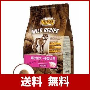 ニュートロ ワイルドレシピ ターキー 超小型犬〜小型犬用 成犬用 4kg