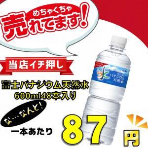 おいしい水 富士山のバナジウム天然水 アサヒ飲料 600ml...