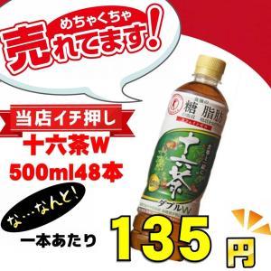 十六茶ダブル W アサヒ飲料 500ml 2ケース 48本 ...