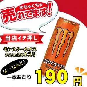 モンスターカオス アサヒ飲料 355ml 24...の関連商品2