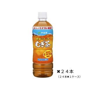 健康ミネラルむぎ茶650ml 24本 送料無料