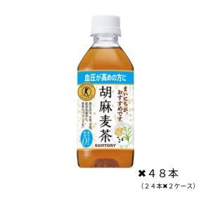 サントリー 胡麻麦茶  350ml 2ケース 48本|RAINBOW MART PAYPAYモール