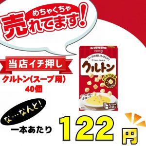 クルトン(スープ用) 箱 送料無料の関連商品2