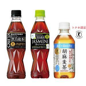 黒鳥龍茶・黒烏龍茶ジャスミン・胡麻麦茶350m... - RAINBOW MART Yahoo!ショップ