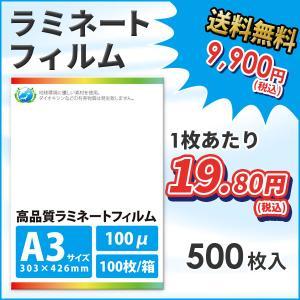 ★送料無料★ラミネートフィルムSG 100ミクロンA3サイズ500枚(100枚/箱×5箱)
