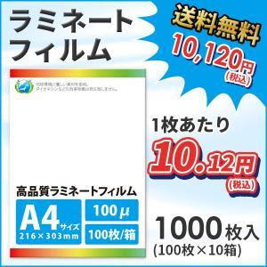 ★送料無料★ラミネートフィルムSG 100ミクロンA4サイズ1000枚(100枚/箱×10箱)