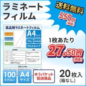 業務用ラミネートフィルムSG 100ミクロン A4サイズ 20枚入り【箱なし】PP袋に封入【ゆうメール配送商品】