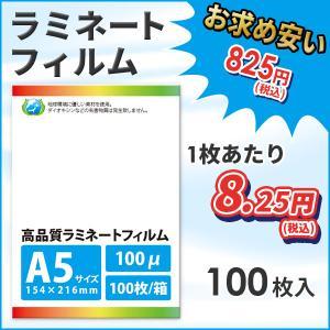 業務用ラミネートフィルムSG 100ミクロン A5サイズ 100枚