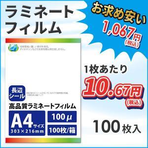 業務用ラミネートフィルムSG 100ミクロン A4長辺(303×216mm)サイズ100枚