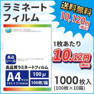 ★送料無料★ラミネートフィルムSG 100ミクロンA4長辺(303×216mm)サイズ1000枚(100枚/箱×10箱)