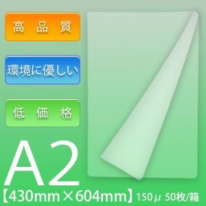 業務用ラミネートフィルム 150ミクロン A2サイズ 50枚