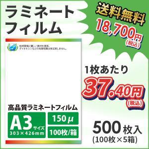 ★送料無料★ラミネートフィルムSG 150ミクロンA3サイズ500枚(100枚/箱×5箱)