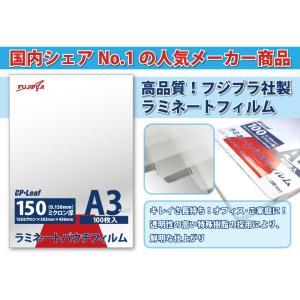 フジプラ製ラミネートフィルムAG 150ミクロン A3サイズ 500枚(100枚/箱×5箱)