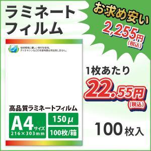 業務用ラミネートフィルムSG 150ミクロン A4サイズ 100枚