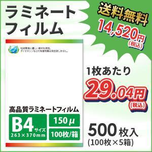 ★送料無料★ラミネートフィルムSG 150ミクロンB4サイズ500枚(箱なし)(100枚/袋×5袋)