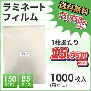 ★送料無料★ラミネートフィルムSG 150ミクロンB5サイズ(箱なし)1000枚(100枚/袋×10袋)