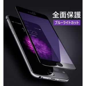 iPhone 7/8 強化ガラスフィルム ブルーライトカット