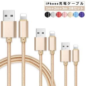 ■製品特徴  USB充電・データ転送 合金急速充電ケーブル  健康や環境への悪影響がない素材を断熱材...