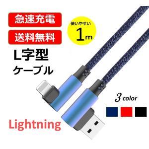 L型コネクタ ライトニング充電ケーブル