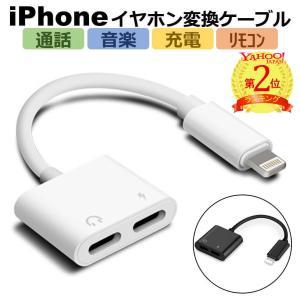 ■製品特徴  【多機能のiPhone変換ケーブル】 最新のiPhoneでも充電しながら、電話通話、音...
