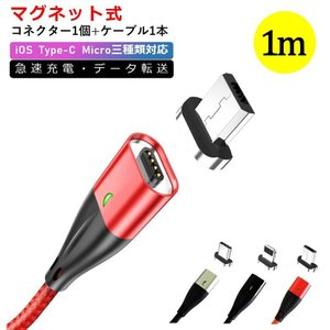 micro USB マグネット式 充電ケーブル Android マイクロ充電器 HUAWEI Xpe...
